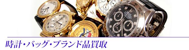 時計・バッグ・ブランド品買取