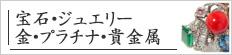 宝石・ジュエリー・金・プラチナ・貴金属