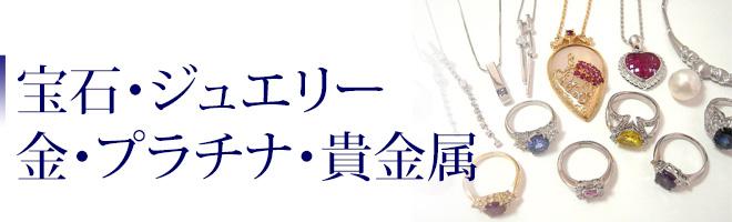 宝石・ジュエリー・金・プラチナ・貴金属の買取